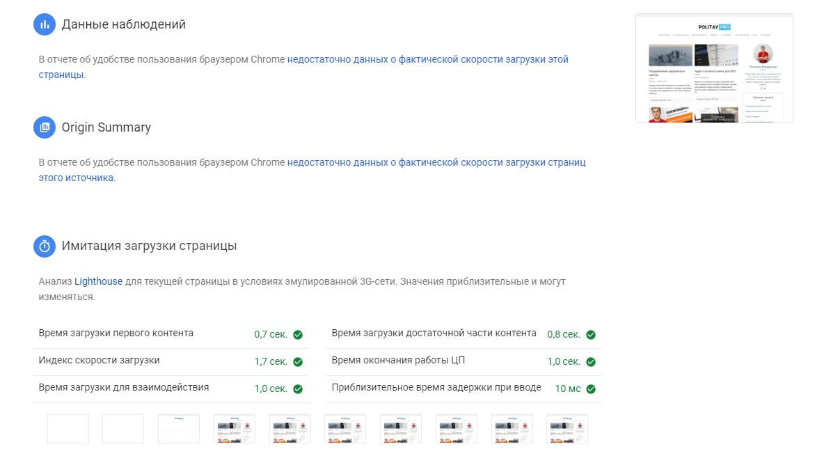 Массовое тестирование PageSpeed Insights