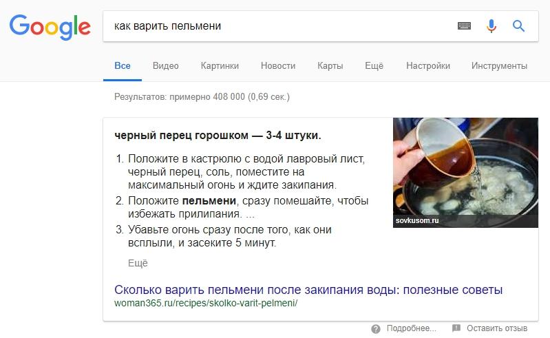 нулевая позиция google