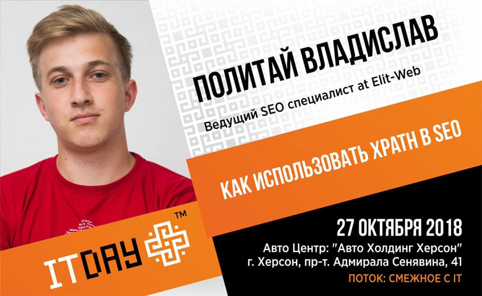 itday in kherson
