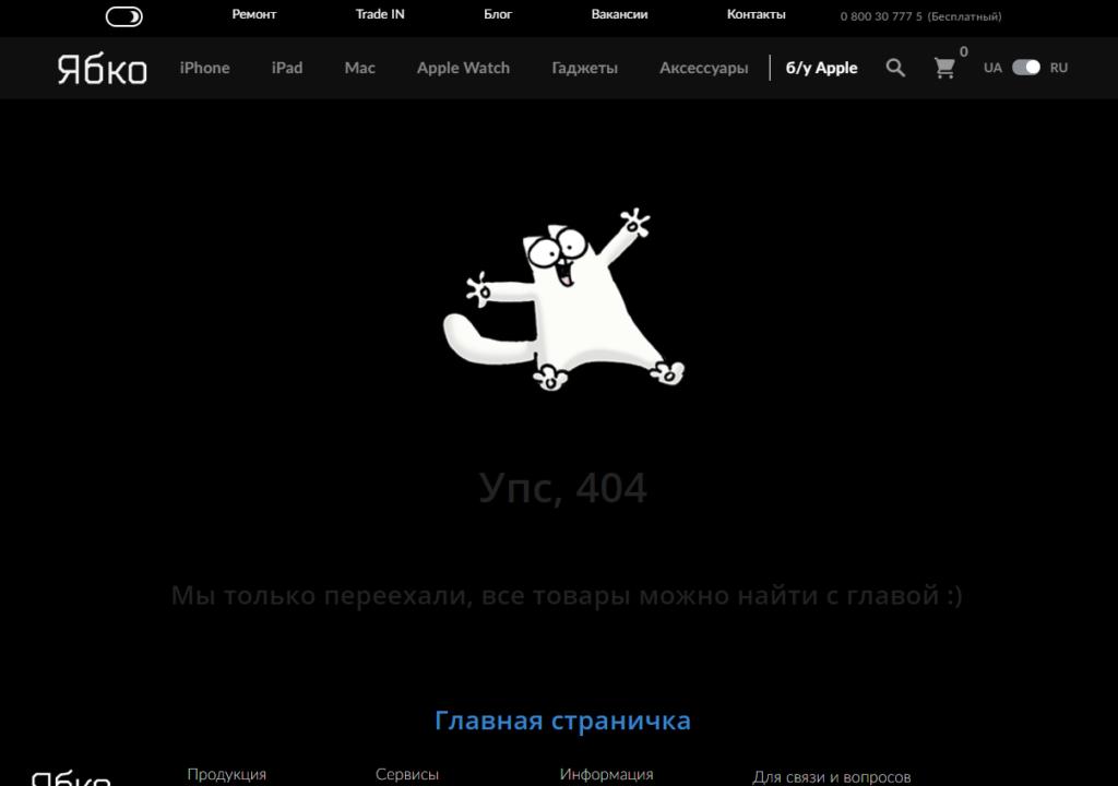 оформленая 404 страница на сайте ябко