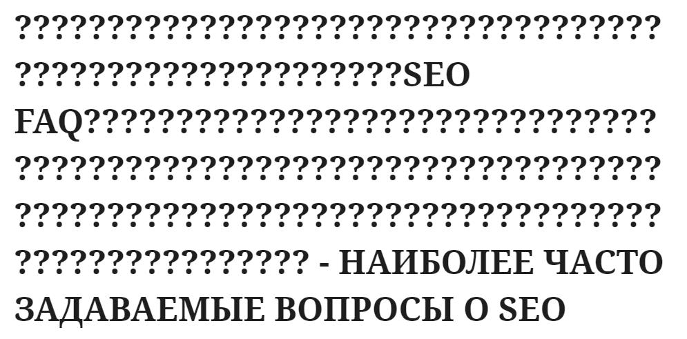 SEO FAQ - наиболее часто задаваемые вопросы о SEO