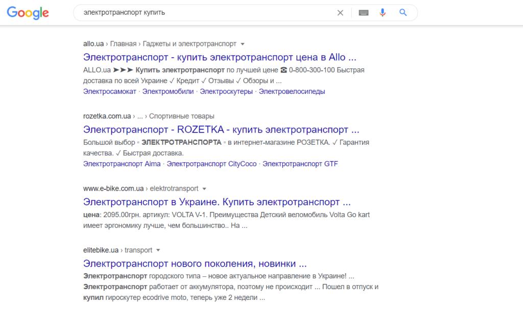 результаты выдачи google